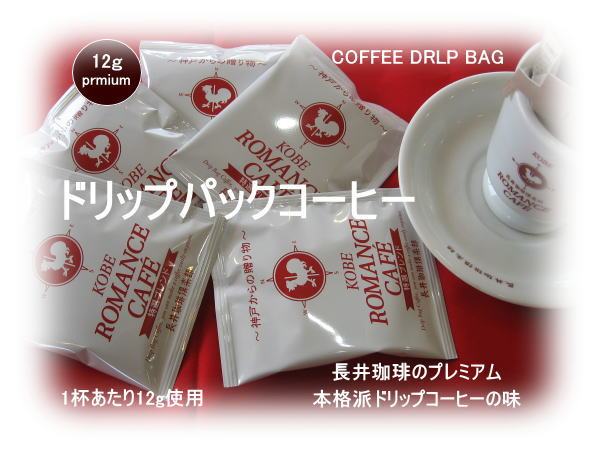 Drip pack 6P (special blend) 902