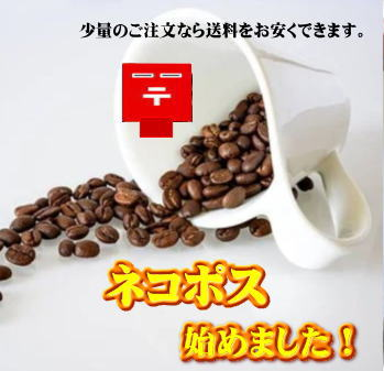 Special blend 400g cat POS shipping803