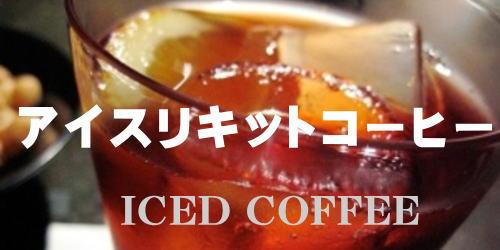 画像に alt 属性が指定されていません。ファイル名: アイスリキットコーヒー500.jpg