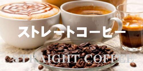 画像に alt 属性が指定されていません。ファイル名: ストレートコーヒー500.jpg