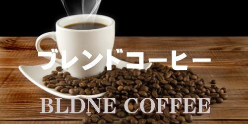 画像に alt 属性が指定されていません。ファイル名: ブレンドコーヒー500.jpg