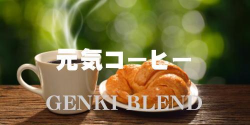 画像に alt 属性が指定されていません。ファイル名: 元気コーヒー500.jpg