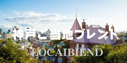 画像に alt 属性が指定されていません。ファイル名: 神戸ご当地ブレンド.jpg