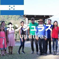 Honduras008